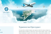 Russian tourism site